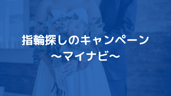 マイナビウエディングの結婚指輪探しのキャンペーン