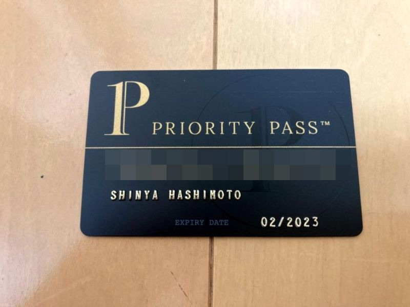 プライオリティパスカード