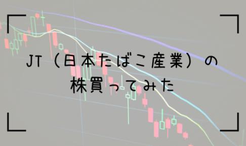 JTの株を買って理由top