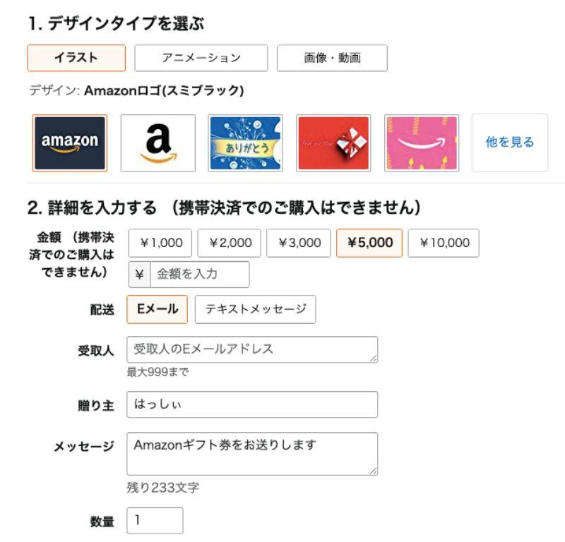Amazonギフト券2