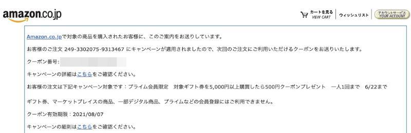 Amazonギフト券の購入後の500円クーポン
