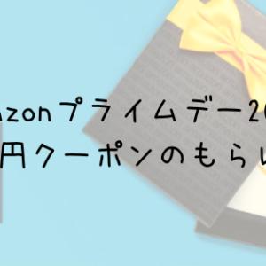 Amazonプライムデーのクーポンキャンペーン_top