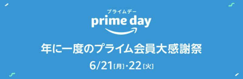 Amazonプライムデー2021_1