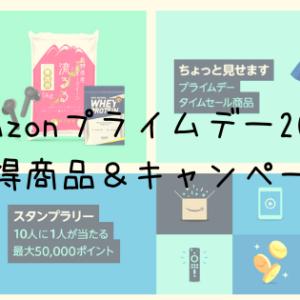 Amazonプライムデー2021_top
