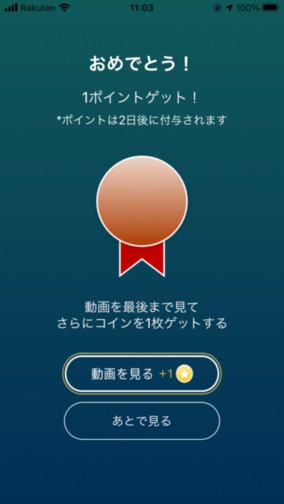 楽天ポイントスクリーン4