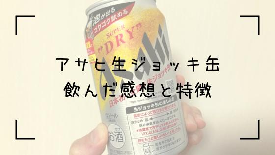 アサヒ生ジョッキ缶Top