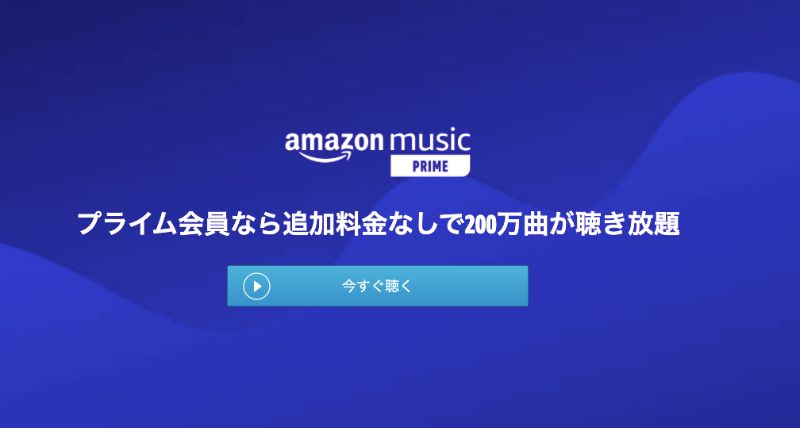 Amazonプライムミュージックトップ画面