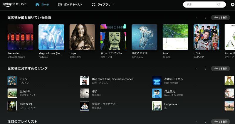 Amazonプライムミュージックの登録4