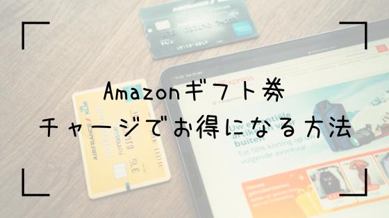 Amazongift500のTop画面