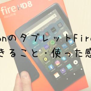 FireHD8_Top