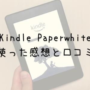 KindlePaperwhiteのレビューTop