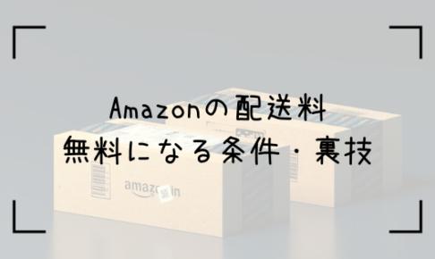 Amazon配送料トップ画像