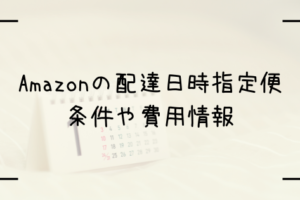 Amazon日時指定便のトップ画像