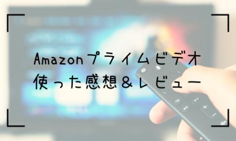 Amazonプライムビデオ_レビューのトップ画