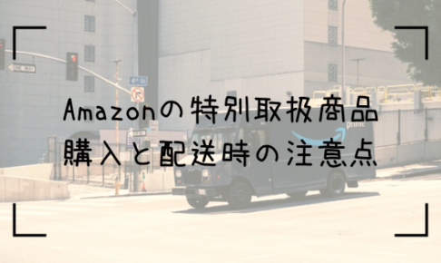 Amazon特別取扱商品のトップ画像